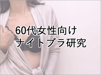 60代女性向け:ナイトブラ研究・おすすめナイトブラ